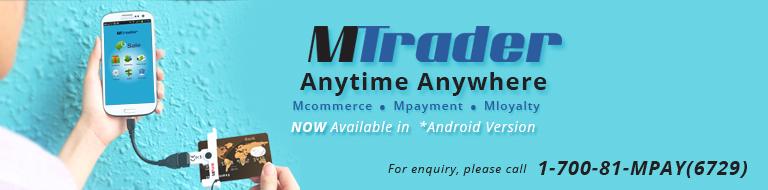 MDEX ECPOS Android Version