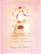 15 x Fine Handmade Wedding Greeting Cards (HM247)