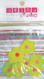 Handmade Embellishments For Greeting Cards & Scrapbook Projects (DIYM43)