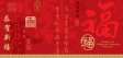 Chinese New Year Greeting Cards - C267