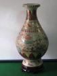 明朝制造花瓶