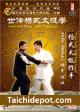 Ancestral Yang Tai Chi - Push Hand (DVD) By Master Yang Jun And Yang Bin