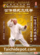 Traditional Yang Style Taiji Quan 103 Forms 5DVDs. By Master: Yang Zhenduo